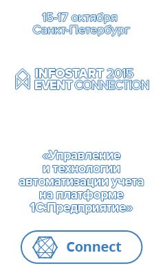 Infostart Event 2015 Connection