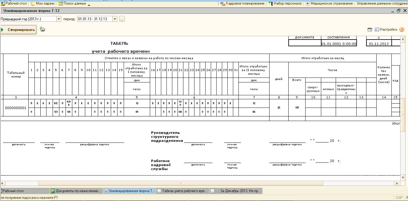 украина учета рабочего времени (форма т-12) бланк