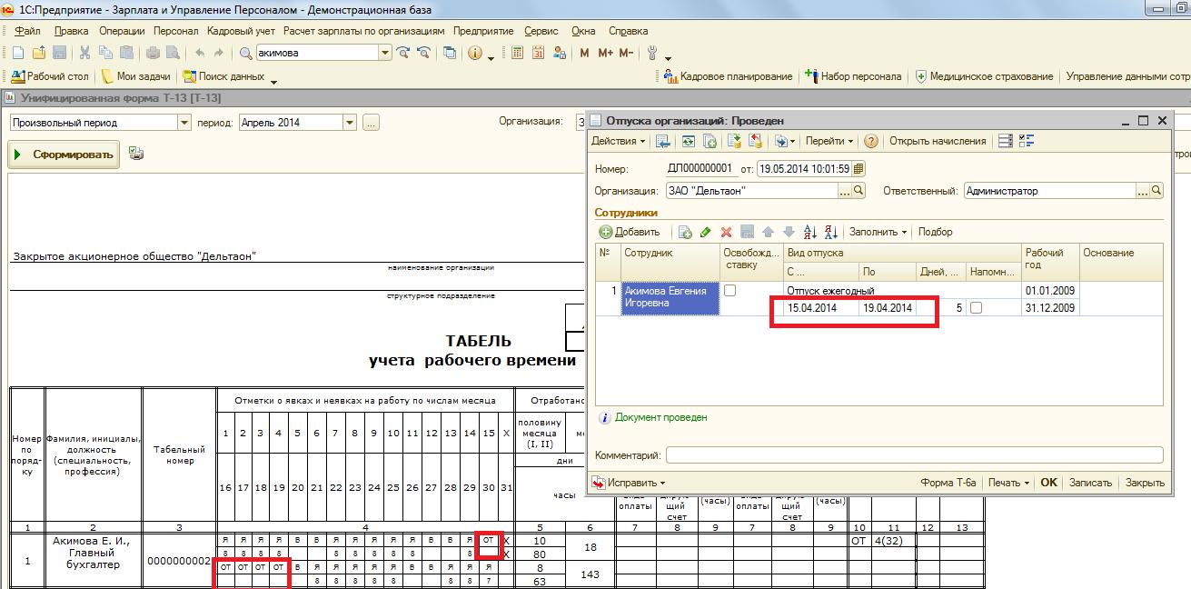 Табель учета рабочего времени (унифицированная форма Т-13) по кадровым данным