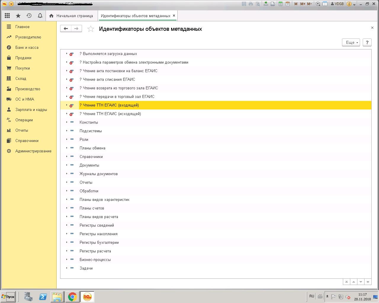 Инструменты разработчика обновление вспомогательных данных 1с настройка 1с егаис