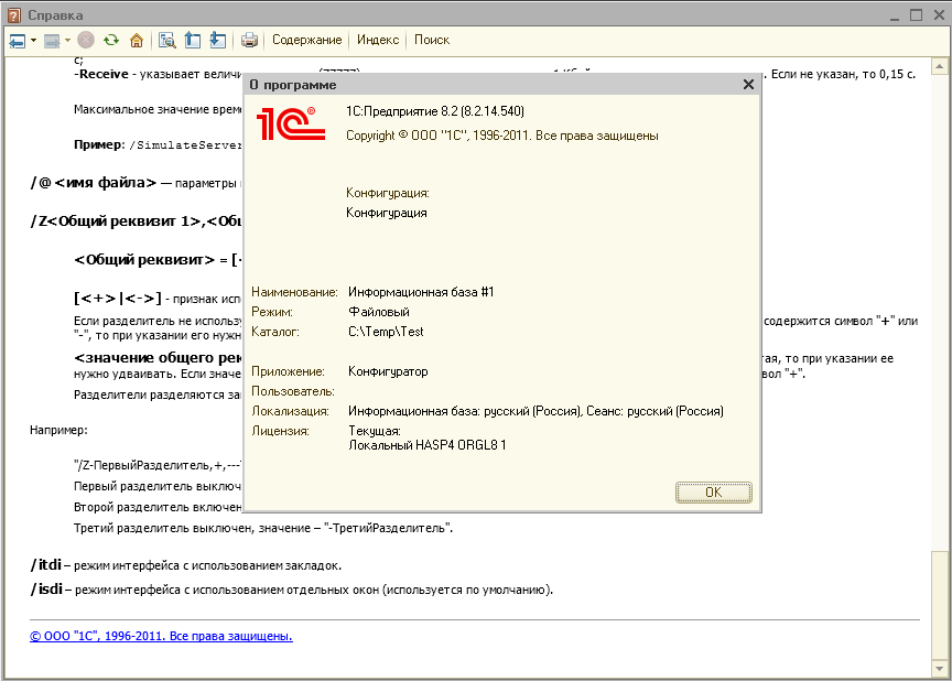 Сервис параметры запуск 1с предприятия 1с 8 настройка номенклатуры