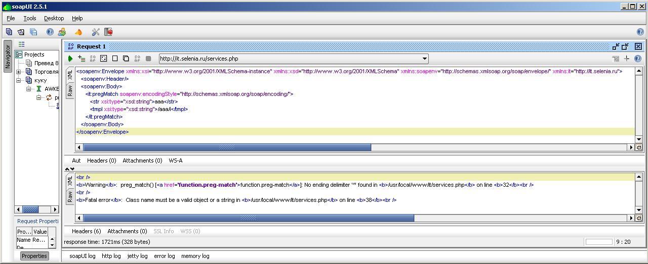 1с веб сервис вызов php oracle retail web-сервисы 1с