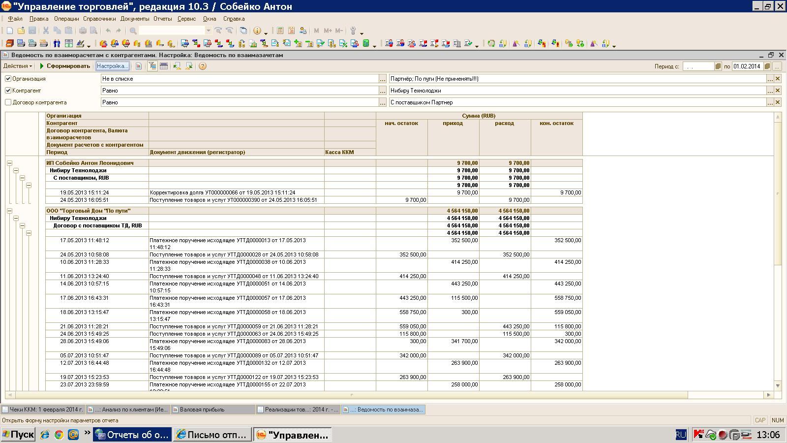 (УТ 11) 11.2 - 1С:Управление торговлей 11 47