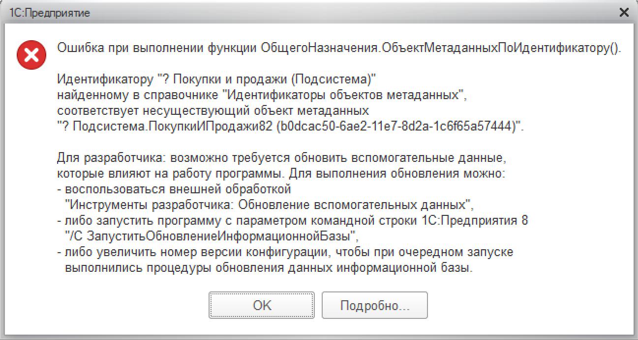 1с инструмент разработчика обновление вспомогательных данных настройка прав доступа к папке в 1с документооборот