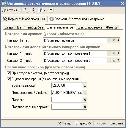 Кнопка настройка в 1с 8.2 1с сервер настройка архивации