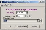 Интерфейс отчета