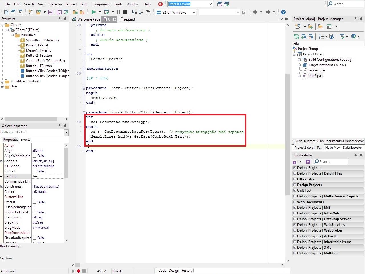 1с web сервис пример обращения обновление для 1с 7.7 через интернет
