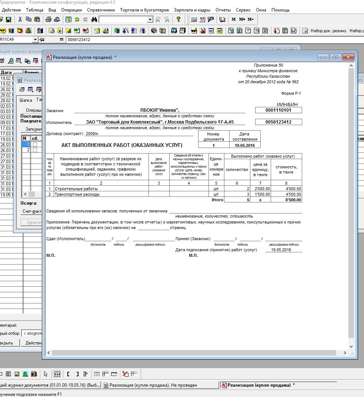 Скчать обновление конфигурации 1с 7.7 для казахстана обслуживание сохраненных данных отчетности в 1с 8.2