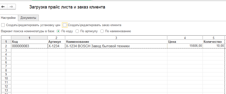 //infostart.ru/upload/iblock/023/023164512b769ae34fcdcf7add3c8566.PNG