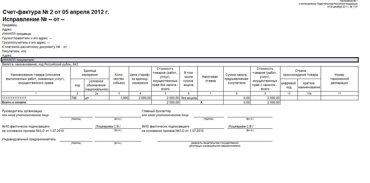 бланк счет фактура 2012 из 1с