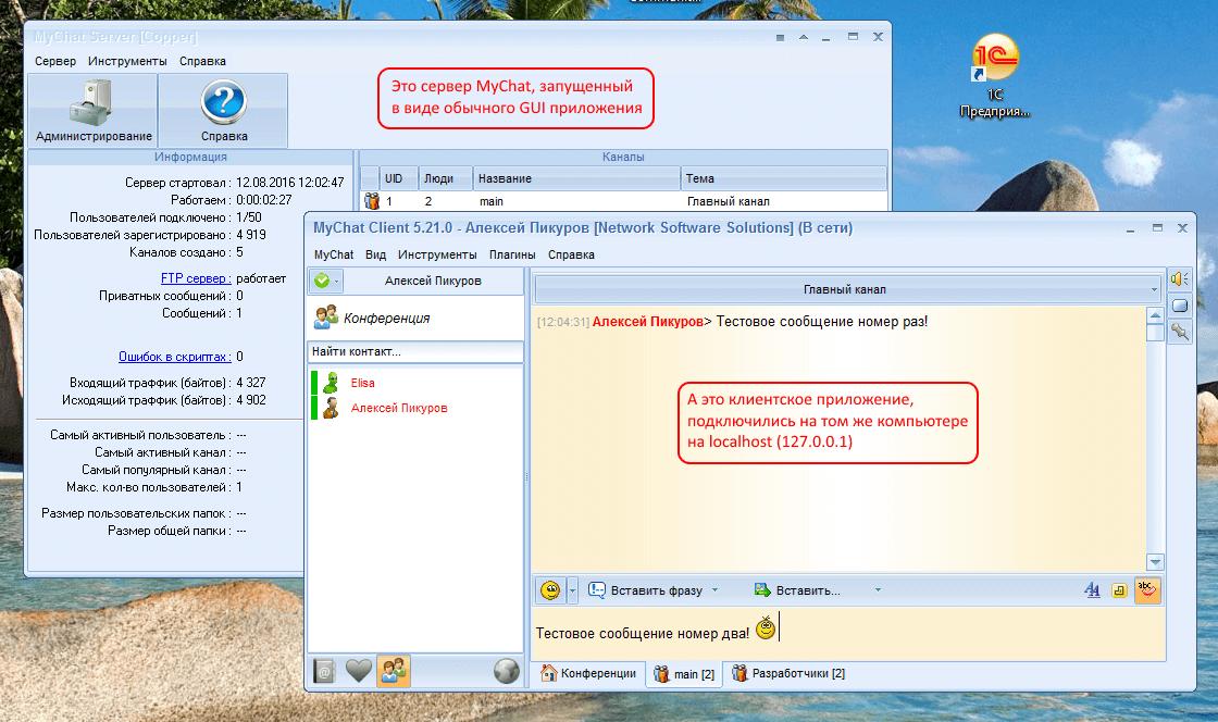 Клиент и сервер MyChat, запущенные на одном компьютере