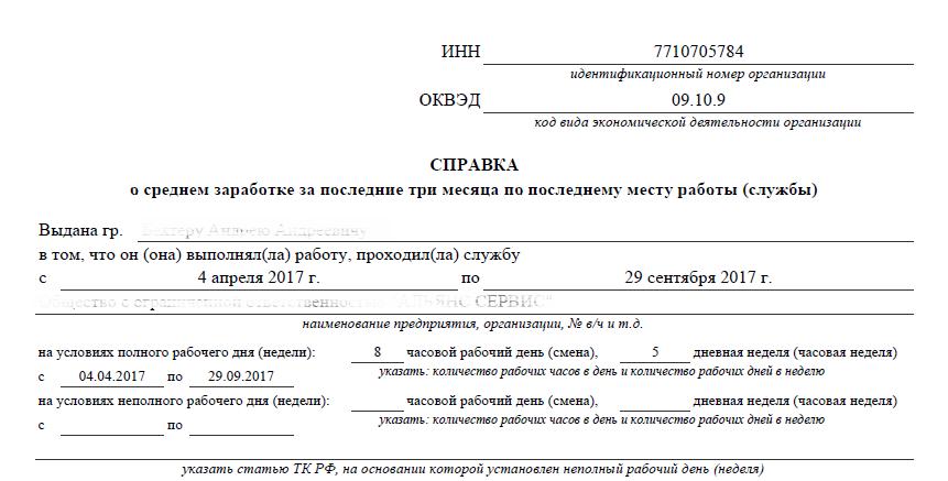 Порядок приема украинских граждан на работу