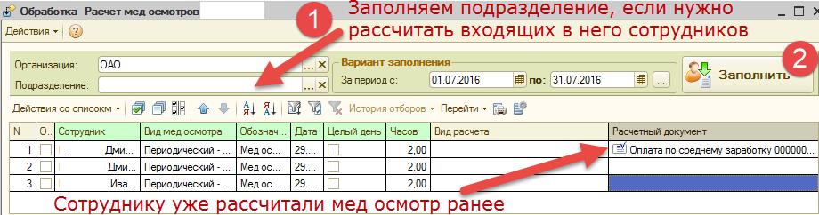 7.2 Обработка Расчет мед осмотров