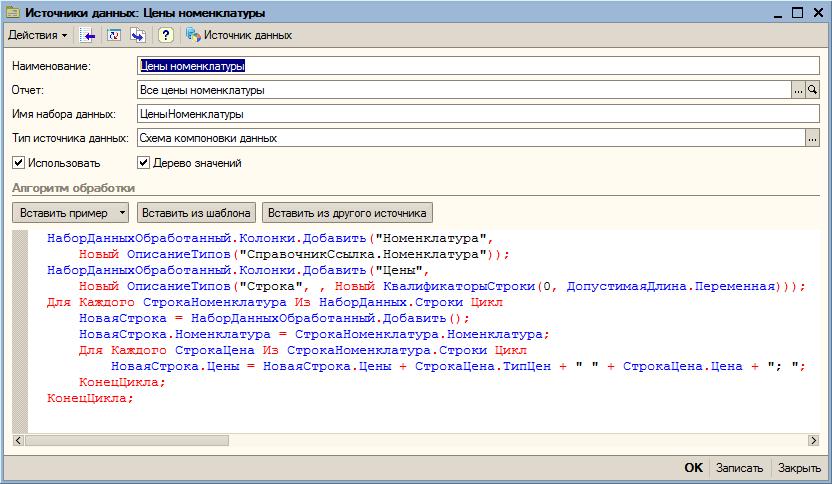 "СКД"", версия 1.3.1.4"