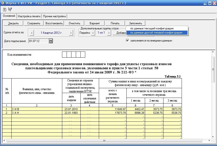 Статистика скачать формы отчетов в формате xml