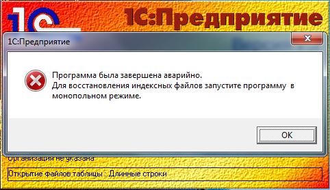 скачать 1с предприятие 77 бесплатно для windows 7