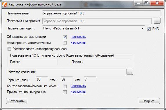 Куда сохраняются базы при автоматическом обновлении 1с программа установка 1с и конфигураций