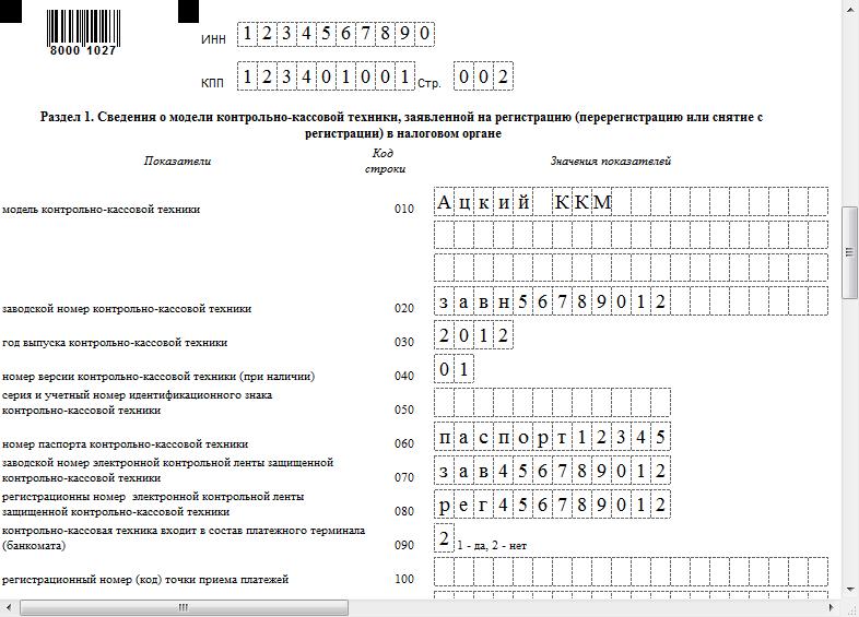 Заявление о регистрации контрольно кассовой техники С 2012 года для регистрационных действий по ККТ введена новая форма для налоговой