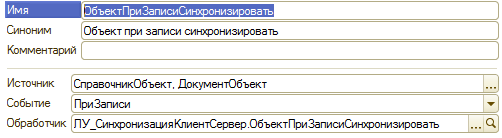 ПодпискаОбъектПриЗаписи
