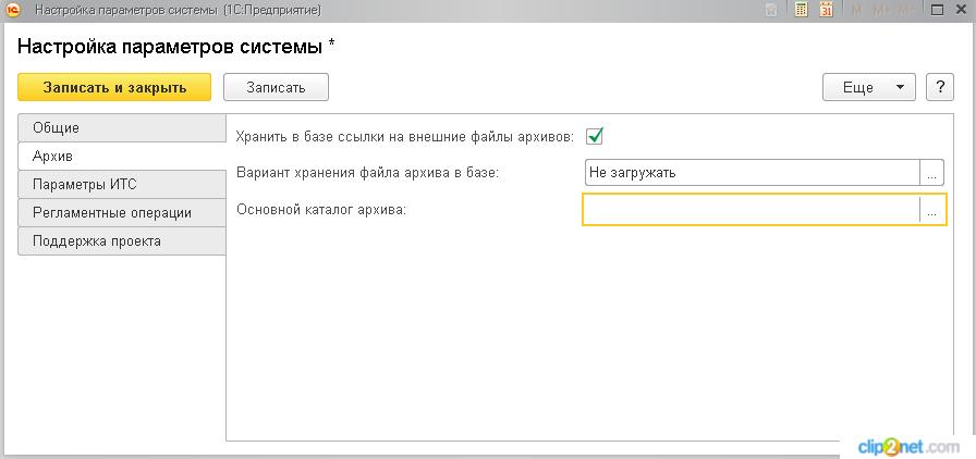 Настройка параметров системы (Архив)