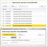 Хранение паролей в базе.PNG