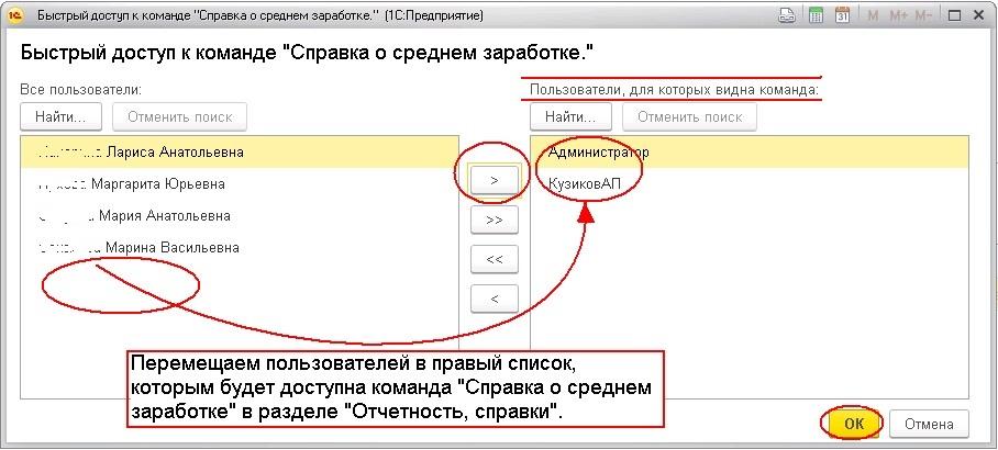 Инструкция настройка отчетов для пользователей на управляемых формах 1с 1с бухгалтерия заявление о переходе на усн