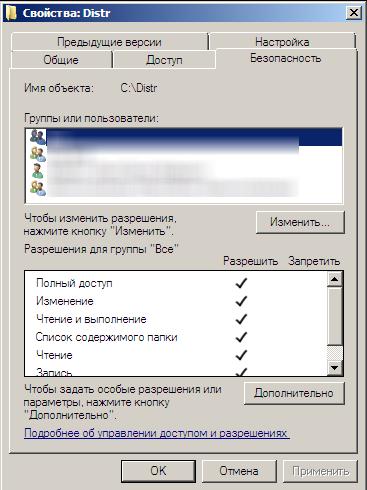 Настройка доступа к файлам и папкам средствами ОС