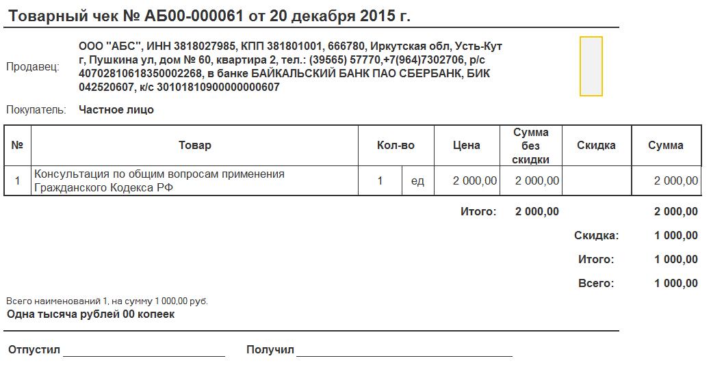 Товарный чек в 1с 8.3 бухгалтерия образец декларации 3 ндфл на лечение 2019