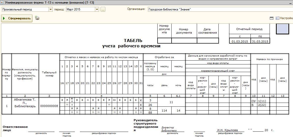 образец заполнения корректировочного табеля учета рабочего времени жопастая мамка