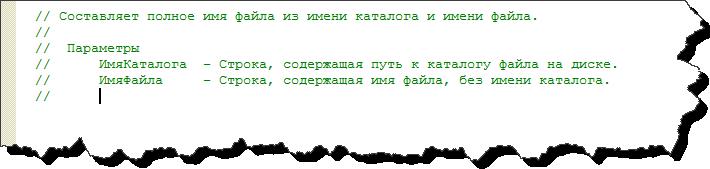 Автоматическая вставка // и выравнивание текста при редактировании комментариев. Результат