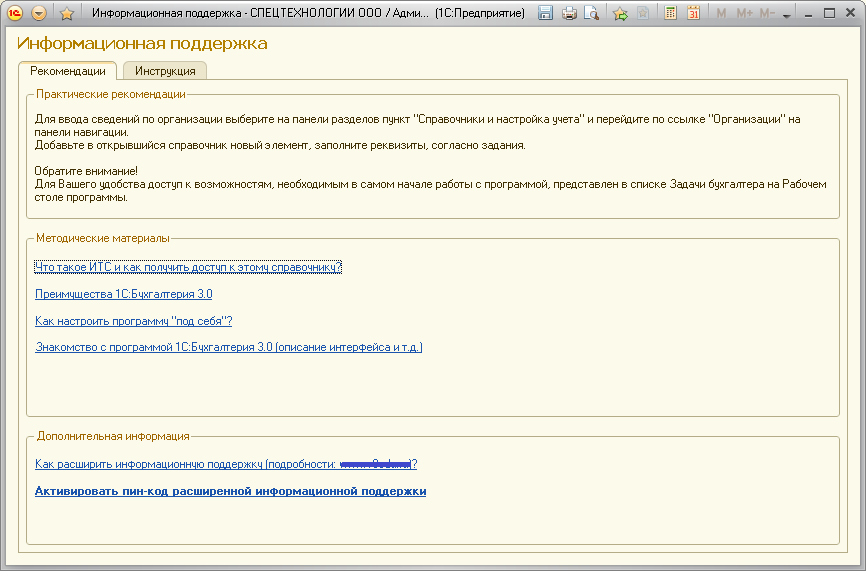 Методические материалы по практике применения 1С Бухгалтерии 3.0