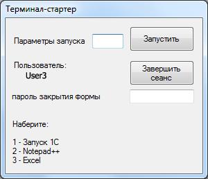 Настройка 1с7.7 через терминал настройка почты 1с yandex