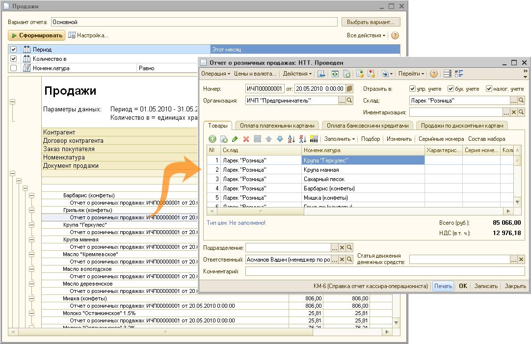 Комплексная автоматизация предприятий 1с 8 1с пример работы с веб сервисом