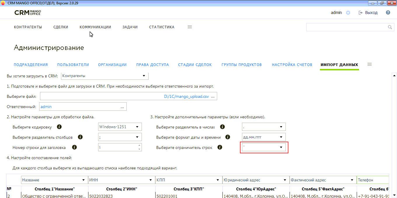 1c 8 выгрузка в csv для mango office контактной информации