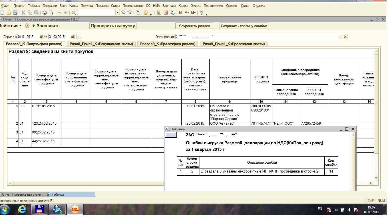Программа проверки декларации по ндс 2015