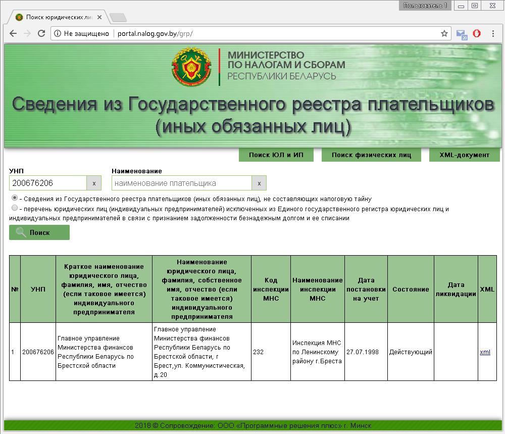 1 с 8 бухгалтерия беларусь скачать бесплатно регистрация ооо с юридическим адресом нн