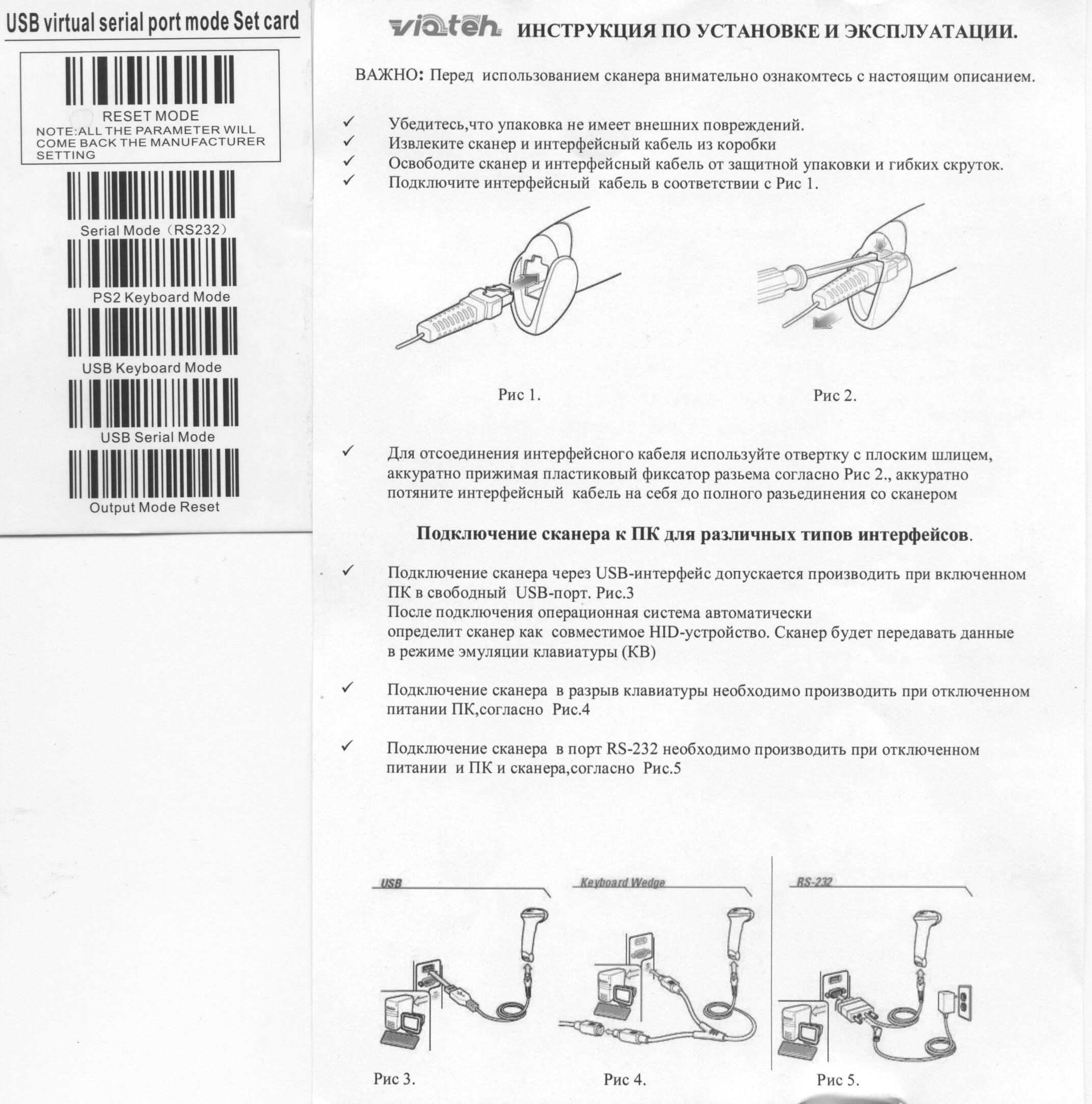 Инструкция к сканеру VIOTEH