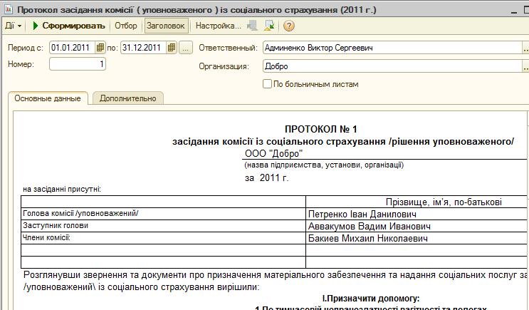 Протокол по больничным листам образец украина скачать