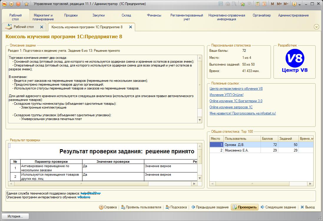 1с бухгалтерия программа онлайн