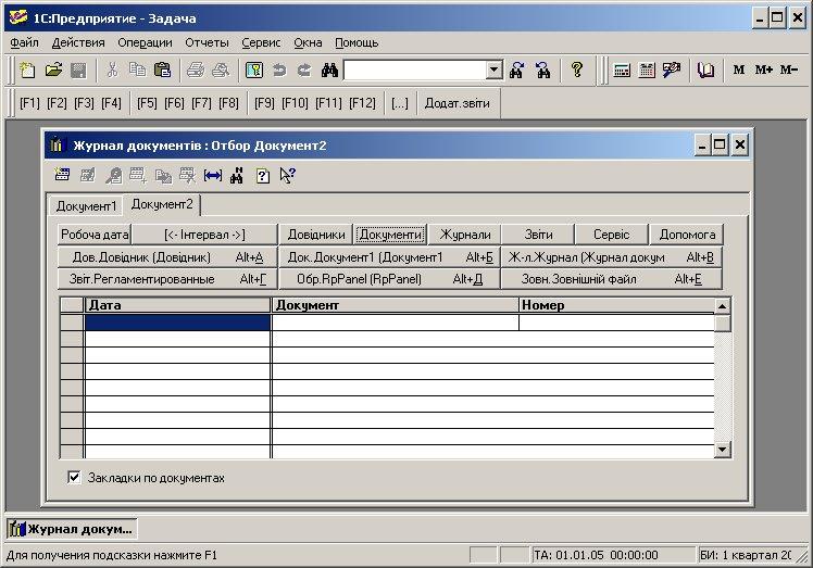 1с 7.7 настройка панели инструментов региональные установки иб в 1с