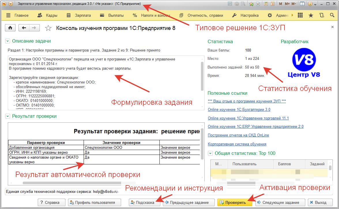 1с зуп обучение бесплатно где учатся на ветеринара в украине