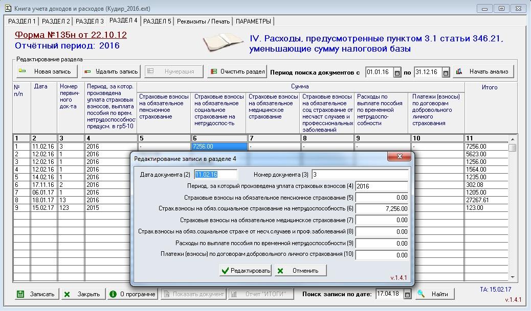 Обновление 1с7.7 для налоговых украины 2012 год 1с переход в спящий режим