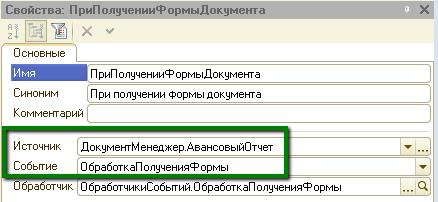 Создание подписки на получение формы документа