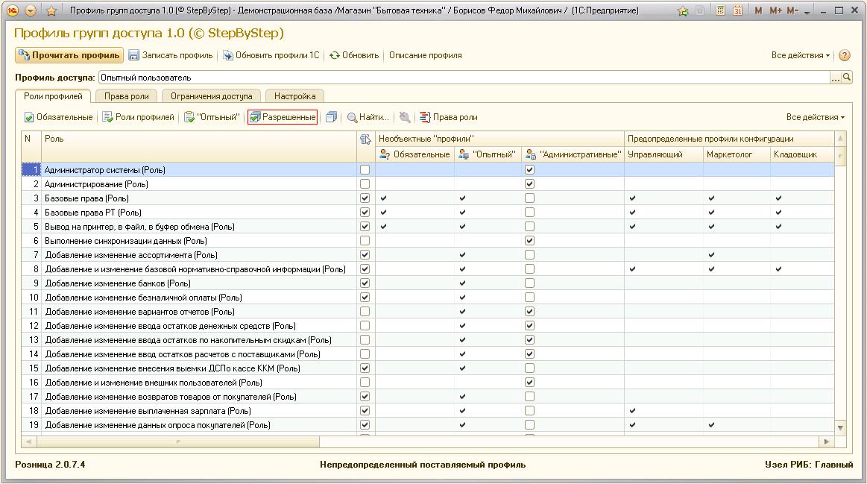 Настройка прав пользователя 1с 8 2 обновление 1с 7.7 комплексная конфигурация 7.70.462