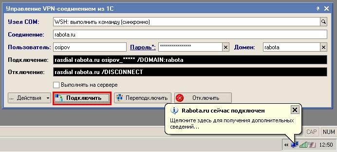 Настройка 1с через впн сервер 1с предприятие 8.2 настройка