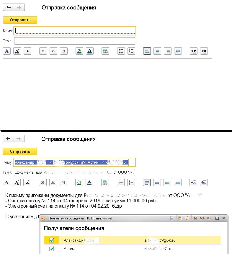 Сравнение отправки письма