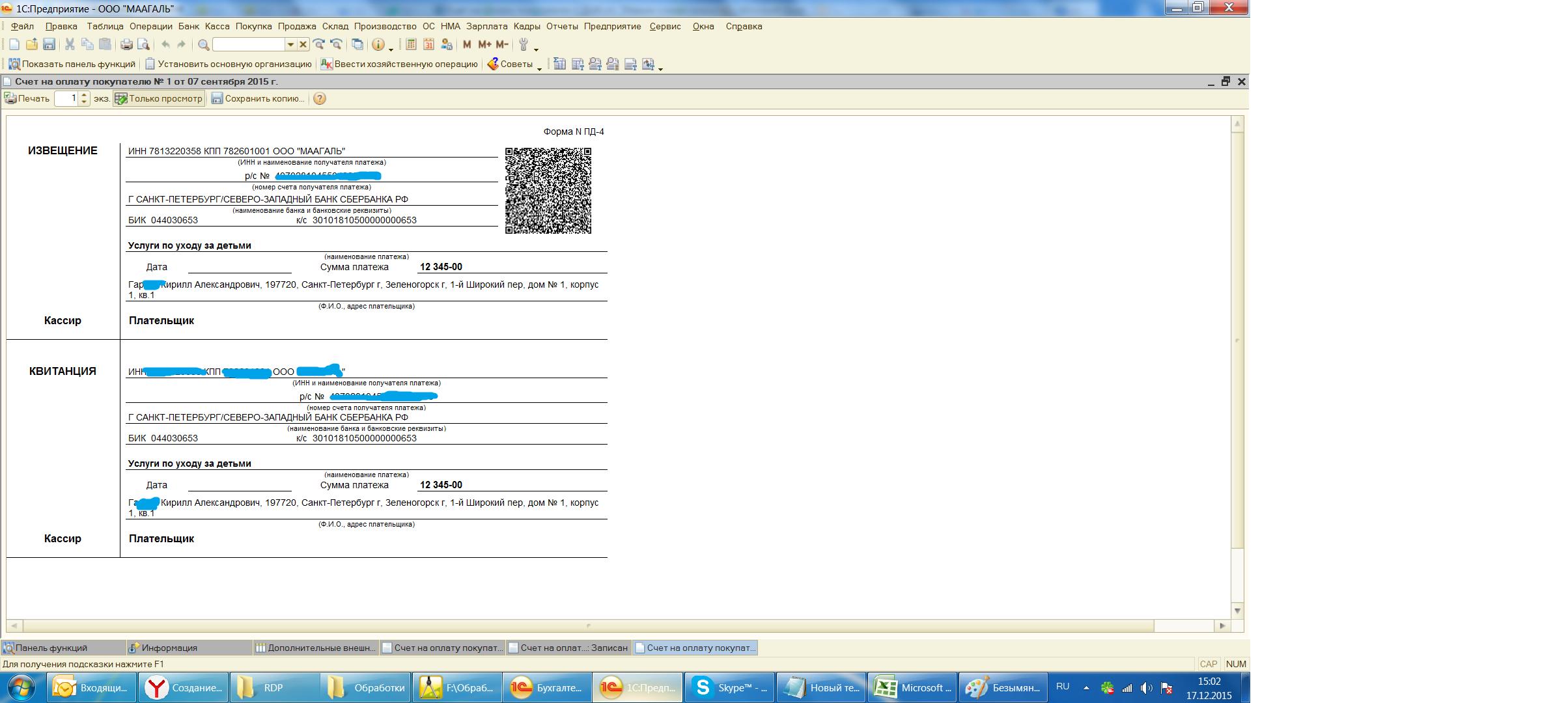 1с установка двухмерного штрих кода изучение 1с 8.2 комплексная автоматизация