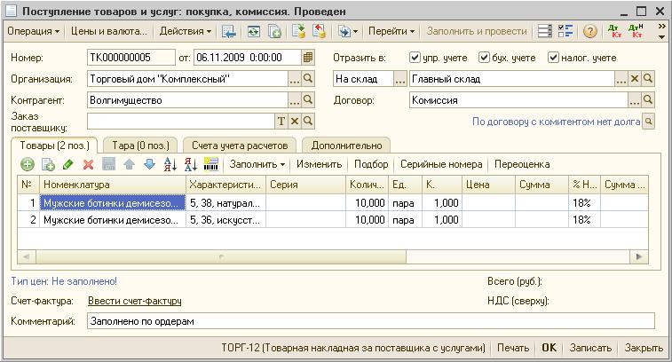 Ндс в 1с комплексная автоматизация 1с 7.7 бухгалтерия для украина обновление базы