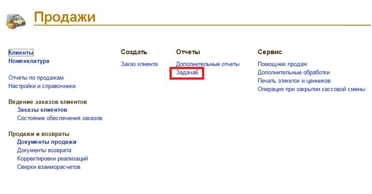 http://infostart.ru/upload/iblock/0dc/4.jpg