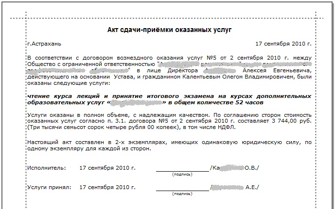 Договор на услуги программиста 1с анализ продаж в 1с предприятие